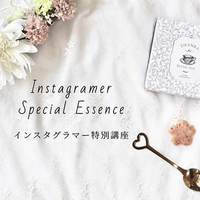 【インスタ集客完全版】インスタグラマー特別講座