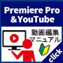 初心者からのYouTube動画クリエイターマニュアル