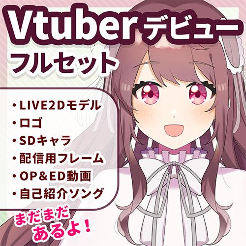【Vtuberを始めよう!】Live2D制作+活動支援セット(フルセットプラン)