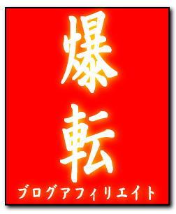 【沼倉×インフォ侍】◆ブログアフィリエイト最終奥義◆超爆裂!大逆転アフィリエイト