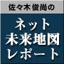 佐々木俊尚のネット未来地図レポート