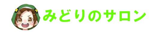 緑のサロン