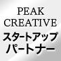 PEAK CREATIVEスタートアップパートナー(7日間無料)