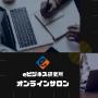 eビジネス研究所オンラインサロン