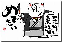 【サンキューレター用ポストカード10枚組】1月用その1