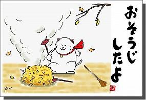 ◆11月の招き猫イラストはがき10枚組◆おそうじしたよ