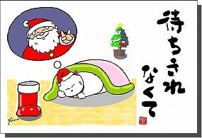 ◆12月の招き猫イラストはがき10枚組◆待ちきれなくて