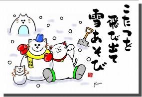 ◆2月の招き猫イラストはがき10枚組◆こたつを飛び出て雪あそび