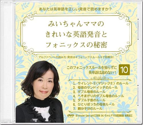 みいちゃんママのきれいな英語発音とフォニックスの秘密DVD全10巻