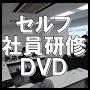 セルフ社員研修DVD【行動タイプ分析講座】