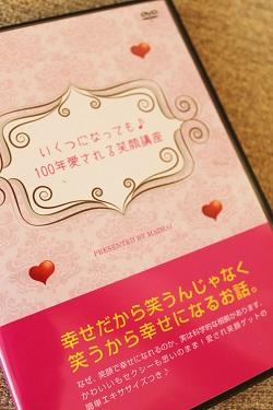 いくつになっても♪ 100年愛される笑顔講座 DVD2枚組