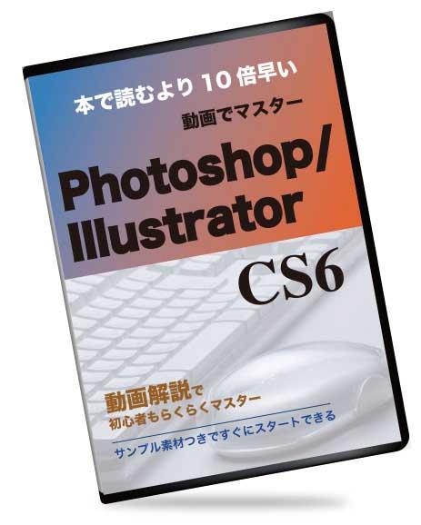 本より10倍分かる Adobe Photoshop & Illustrator CS6チュートリアル動画講座