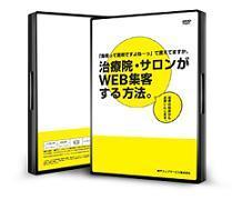 治療院・サロンがWEB集客する方法(DVD2枚組、送料無料)