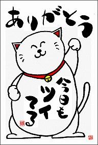 【サンキューレター用ポストカード10枚組】今日もツイてる