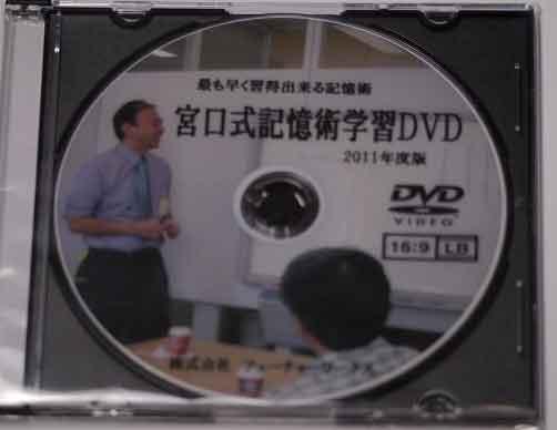 宮口式記憶術 記憶術速習用 新DVD