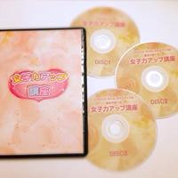 【女子力アップ】ヘアメイク・ネイル・メイクアップの基本が学べる女子力アップ講座DVD