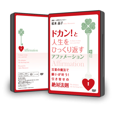 DVD「ドカン!と人生をひっくり返すアファメーション」