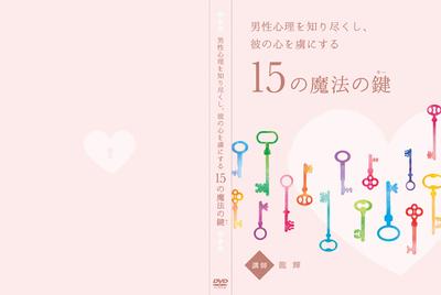 男性心理を知り尽くし、彼の心を虜にする15の魔法のキー(鍵)」セミナーDVD