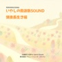 サロン・店舗向け 業務用使用許諾音楽CD いやしの周波数SOUND 健康長生き編 HB-02
