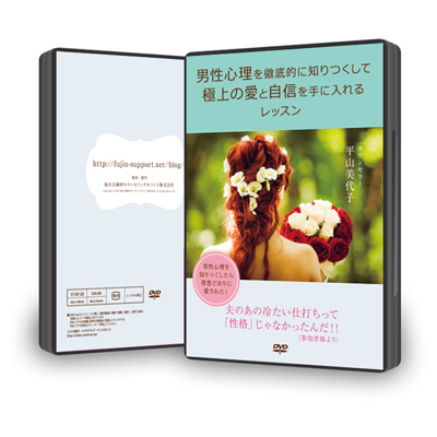DVD「男性心理を知りつくして、極上の愛と自信を手に入れるレッスン」