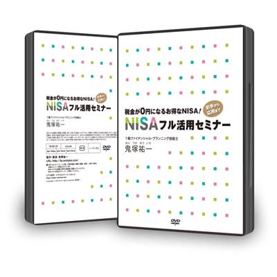 税金が0円になるお得なNISA!初歩から応用までNISAフル活用セミナーDVD