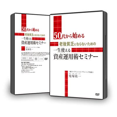 【DVD】50代から始める!老後貧乏にならないための一生使える資産運用術セミナー