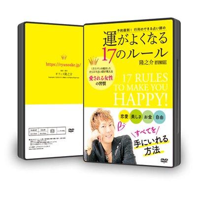 DVD「愛される女性の習慣」運がよくなる17のルール